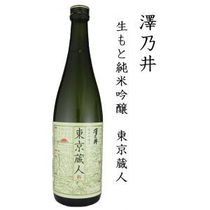 小澤酒造 澤乃井 生もと純米吟醸 東京蔵人 720ml shusakesakebumon
