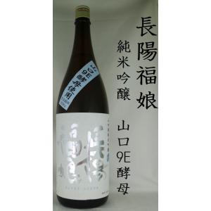岩崎酒造 長陽福娘 純米吟醸 山田錦 山口9E酵母仕込み 1800ml|shusakesakebumon