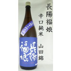 岩崎酒造 長陽福娘 辛口純米酒 山田錦 1800ml|shusakesakebumon