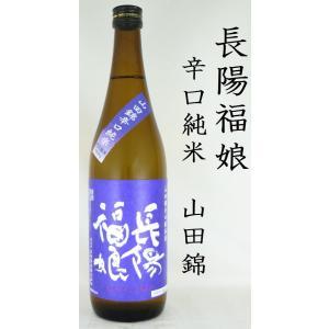 岩崎酒造 長陽福娘 辛口純米酒 山田錦 720ml|shusakesakebumon