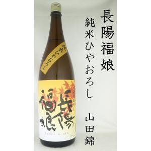 岩崎酒造 長陽福娘 純米 ひやおろし 山田錦 1800ml|shusakesakebumon