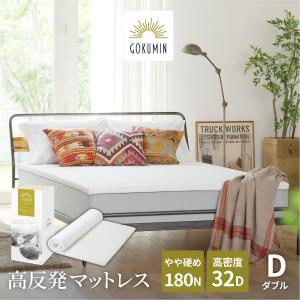 マットレス ダブル 高反発 ノンスプリング 敷布団 腰痛対策 GOKUMIN 高品質32D 硬め18...
