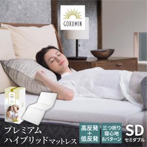 マットレス セミダブル 三つ折り 高反発 ノンスプリング 敷布団 腰痛対策 収納 GOKUMIN 高品質32D 硬め180N 誕生日の写真