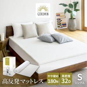 マットレス シングル 高反発 ノンスプリング 敷布団 腰痛対策 GOKUMIN 高品質32D 硬め1...