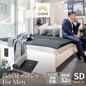 マットレス セミダブル 高反発 硬め ノンスプリング 男性用 GOKUMIN 高品質32D 硬め18...