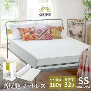 マットレス セミシングル 高反発 ノンスプリング 敷布団 腰痛対策 GOKUMIN 高品質32D 硬...