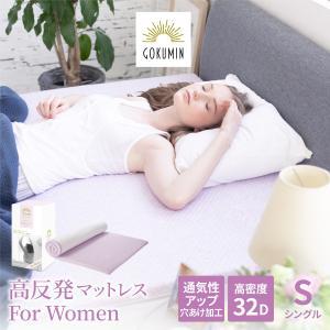 マットレス シングル 高反発 ノンスプリング 女性用 敷布団 腰痛対策 GOKUMIN 高品質32D...