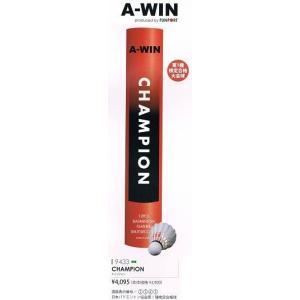 【即日出荷】A-WIN/アーウィン バドミントンシャトル チャンピオン 検定シールなし 12個入り 1ダース(本)