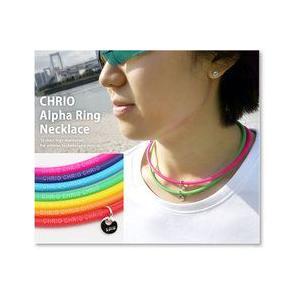 【即日発送可能】【送料無料可能】クリオ CHRIO アルファリングネックレス スポーツ|shuttle-garden