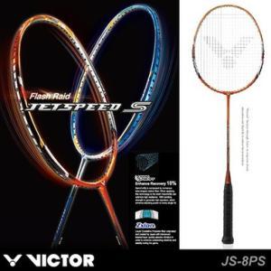 【お取り寄せ商品】 ビクター VICTOR  JS-8PS JETSPEED S 8PS precise ジェットスピード 8PS プリサイス shuttle-garden