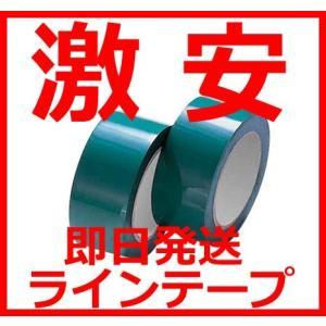 ラインテープ コートテープ テープ バドミントン ミニテニス 40mm × 50m × 2巻 セット (1コート分)(1面分)緑色
