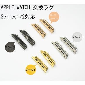 アップルウォッチベルト交換用のアダプター。  金属製のベルトと合わせてミラネーゼブレスに、ナイロンベ...