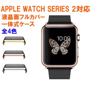 apple watch serie 2対応 フルカバー 一体式ケース アップルウォッチ カバー メッキ加工ケース 全4色 送料無料
