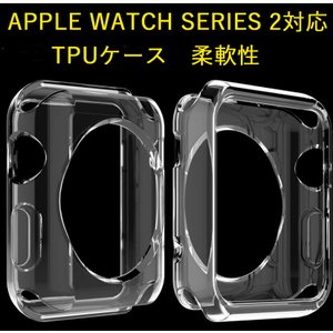 apple watch series 2対応 ケース 透明 ...