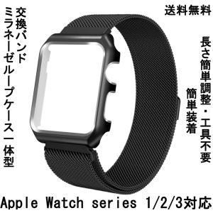 対応機種:Apple Watch Series3/2/1    本体接続に接続ラグが不要、ケースにい...