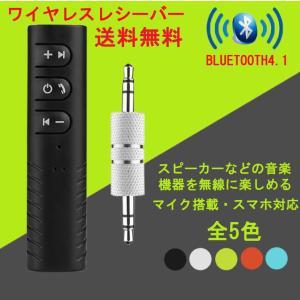 Bluetoothレシーバー ワイヤレスオーディオレシーバー 4.2受信機 3.5mmAUX クリップ式 車載AUX入力 通話機能 4時間連続再生 無線変換 送料無料