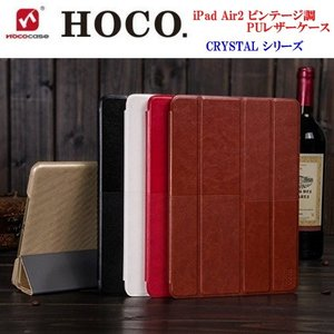 iPad Air 2 ipad air2 ケース ファインPUレザーカバー スタンド機能 スマート HOCO正規品