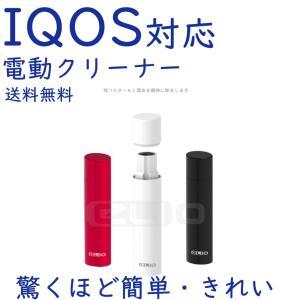 アイコス iqos 専用 電動クリーナー 自動掃除 瞬時掃除 掃除キット クリーニング  電子たばこ...