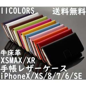iPhoneX 7 iPhone8 iPhone6s iPhone7 5S SE手帳レザーケース 本...