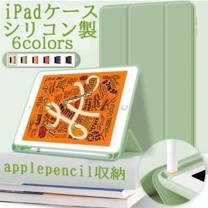 iPad air4ケース 第8世代 第7世代 10.2 mini5 2019 2018 iPadAi...