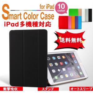 ipad カバー/ケース  スマートケース 手帳型  レザー  オートスリープ  mini 2,3,4 iPad 2,3,4 iPad pro 9.7インチスタンド 送料無料