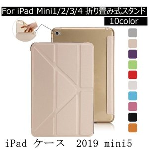 ipad ケース 2019 mini5 ミニ第5世代 磁気スタンド 手帳型  折り畳み式 オートスリ...