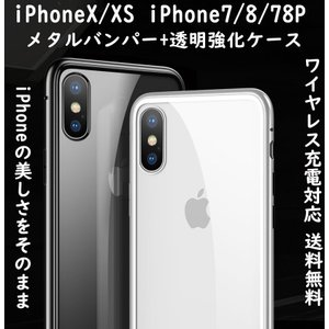 iPhone XS ケース iPhone8 ケース iphonex iPhone7 iPhone8P...