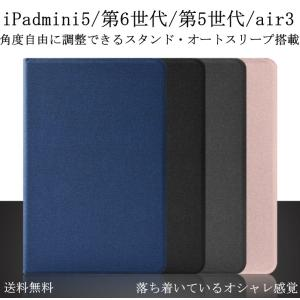 ipad ケース mini5 2019 iPad第5世代 ipad第6世代 air3 pro10.5 エア カバー アイパッド ミニ第5世代  ケース 薄型 軽量 オートスリープ スタンド 送料無料