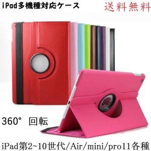 ipad2,3,4  カバー ケース  360度回転 手帳型...