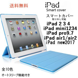 ipad カバー/ケース スマートケース 手帳型 レザー オートスリープ  取り外し可能なスケルトンケース付  mini 2,3,4 iPad 2,3,4 iPad pro 9.7 送料無料