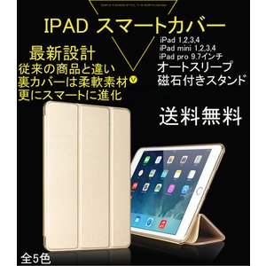 ipad カバー/ケース  スマートケース 手帳型  レザー  オートスリープ  裏カバーシリコン mini 2,3,4 iPad 2,3,4 iPad pro 9.7インチスタンド 送料無料