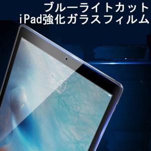 ipad ブルーライトカット強化ガラスフィルム iPad第7世代10.2 iPadair3 pro1...