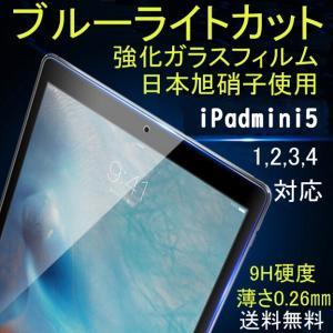 iPad mini5 2019新型  ブルーライトカット強化ガラスフィルム 日本製素材iPad mi...