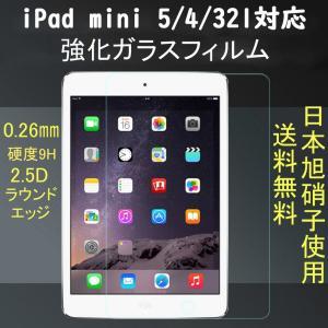 iPad mini 強化ガラスフィルム 日本製素材 ラウンドエッジ 9H硬度 0.26mm薄 iPad mini1,2,3 iPad mini4 対応 アイパット ミニ ポイント2倍 送料無料