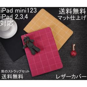 ipad カバー/ケース  手帳型 ストラップ熊プレゼントマット仕上げオートスリープ 三段スタンド mini1 2 3  ipad2 3 4 ポイント5倍 送料無料