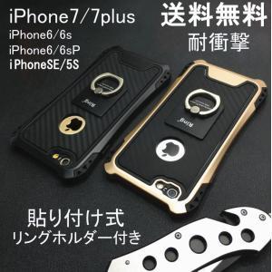 iPhone7 ケース カバー シリコン iPhone7Plus iPhone6s 6sPlus SE 5S 貼り付け式リング付き バンカーリング 落下防止 おしゃれ 耐衝撃  送料無料