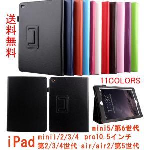 iPad ケース カバー 2018newiPad 2017第5世代 iPad 234 iPad mini iPadair 2 pro10.5対応 レザー オシャレ オートスリープ 安定スタンド機能 送料無料