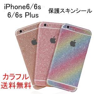 iPhone6 iPhone 6Plus スキンシール 全面保護 3Dステッカー オシャレ かわいい...