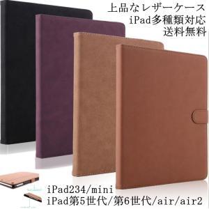 ipad mini 1 2 3 4 iPad 2 3 4 ipad air1 air2 pro9.7カバー ケース 手帳型 レトロ レザー  オートスリープ スタンド シンプル 送料無料