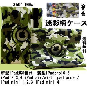 ipad カバー ケース 迷彩柄 360°回転 手帳型 ゴム...