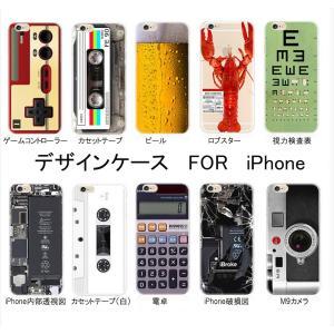 iPhone X iPhone7 7Plus iPhone6s iPhoneSE 5sTPUケース デザイン  アイフォン7 アイホン7 ケース カバー ファミコン風 コントローラーなど 送料無料...