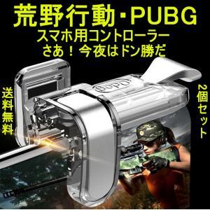 荒野行動 コントローラー PUBG コントローラー スマホ 左右2個セット 高速射撃ボタン エイムア...
