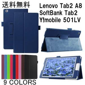 Lenovo TAB2 8.0 SoftBankレノボ タブ...