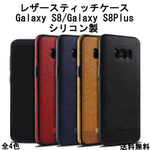 Galaxy S8 (SC-02J SCV36 )  Galaxy S8Plus (SC-03J S...