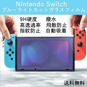 Nintendo switch ブルーライトカットガラスフィ...