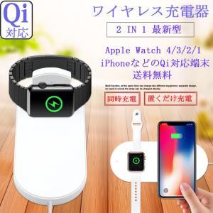 商品名:ワイヤレス充電器 1.Apple WatchとQi対応スマートフォンへ同時に充電できます。 ...