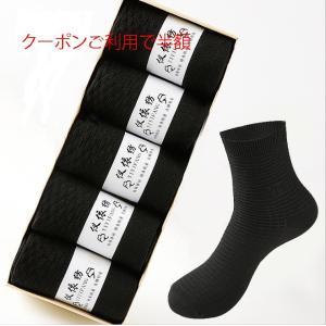 靴下 メンズ 5足組 セット ソックス シンプル 仕事 スーツ おすすめ 消臭 防臭 抗菌防臭 臭わないビジネスソックス|si-susyoltupu
