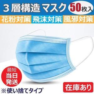マスク 50枚入り 在庫あり 衛生用 花粉症 ほこり 風邪 ウイルス対策 使い捨て マスク お一人様2個限定 不織布マスク si-susyoltupu