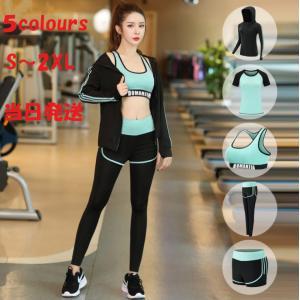 トレーニングウェア レディース 上下 ランニングウェア  フィットネス ヨガウェア 5点セット サイズ S/M/L/XL/XXL 長袖 吸汗速乾  ジャージ|si-susyoltupu