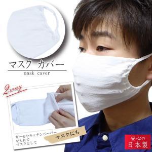 日本製 マスク カバーマスク2way対応 サージカルマスク 不織布マスク と組合せて汚れ防止に!在庫あり